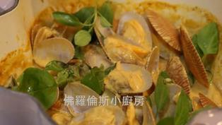 泰式黃咖哩花甲煲