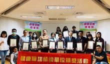 臺東縣健康職場自主認證 22家職場獲頒標章