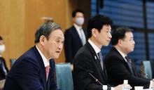 菅義偉宣布:目標日本2050年溫室氣體達淨零排放