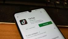 華爾街日報:TikTok 曾利用 Android 漏洞追蹤用戶 MAC 地址