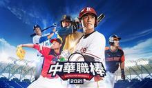 手遊》中職32年唯一同名授權 《CPBL中華職棒2021》事前登錄活動開跑