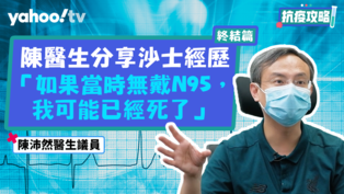 【抗疫攻略—終結篇】陳沛然醫生分享03年沙士時的親身經歷
