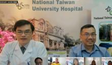 台大醫院與印尼校友會 合辦線上健康講座