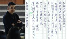 被誤解怎麼辦?劉德華寫信慰勞粉絲
