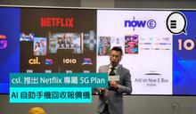 csl. 推出 Netflix 專屬 5G 新計劃、AI 自助手機回收報價機