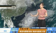 一分鐘報天氣 /週四(04/22日)  颱風影響東部轉陣雨有長浪 西半部留意高溫