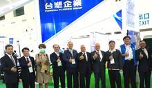 首屆亞洲永續供應循環經濟會展 台塑攤位風帆造型吸睛