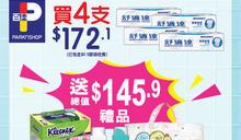 【百佳】買4支指定舒適達牙膏 送總值$145.9禮品(即日起至優惠結束)