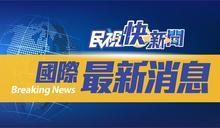快新聞/美國防授權法案參眾兩院達共識 助台灣維持自我防衛能力