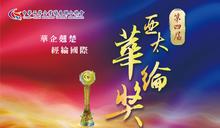 第四屆亞太華綸獎得主出爐,論壇講座以企業轉型、決勝關鍵為主題