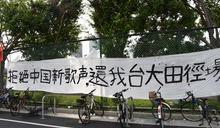 台大生掛布條抗議 愛國同心會插五星旗鬧場