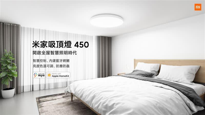 米家吸頂燈450(圖/翻攝自小米台灣 Xiaomi Taiwan)