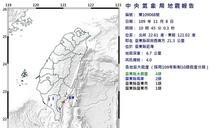 臺東縣近海地震規模4.0 最大震度4級
