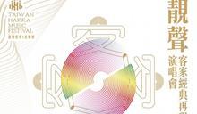 臺灣客家音樂節-當然愛聲你」系列活動 1/9到1/10屏東新竹同步開唱