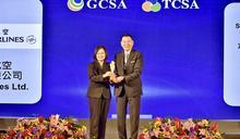 華航7連霸 再奪企業永續「奧斯卡」