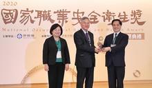 打造健康職場 花蓮慈院獲國家職業安全衛生獎