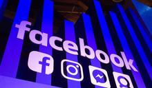 臉書全球活躍用戶數高達20億 (圖)