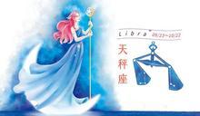 【瑪法達星座運勢】天秤座 02.24~03.02