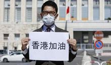 香港民主運動獲國際獎項 羅冠聰出席頒獎致辭