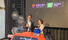 台灣大+NVIDIA推雲端遊戲平台