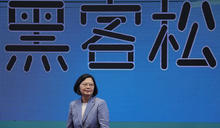 【Yahoo論壇/華志豪】操作「四獨連動」  蔡政府拿台灣安全做賭注