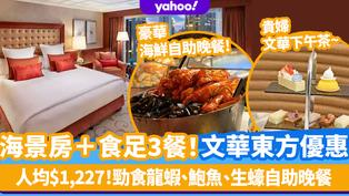 酒店優惠2021|香港文華東方酒店優惠人均$1,227!住海景房+勁食海鮮自助晚餐+貴婦下午茶