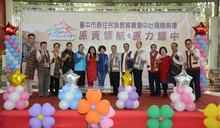 中市原住民族教育資源中心揭牌 傳承原民文化