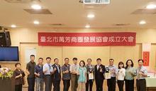 中國科大USR打造萬芳智慧生活圈