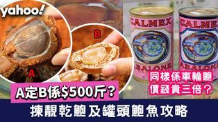 【鮑魚】罐頭鮑魚及乾鮑點揀靚?入門價$500斤/浸發步驟/加熱技巧