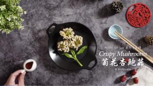 【2021開運年菜】菊花杏鮑菇