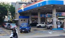 汽柴油價格31日不調整 95無鉛維持24元
