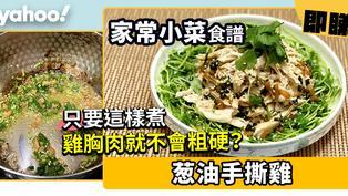 【家常小菜食譜】葱油手撕雞  只要這樣煮雞胸肉就不會粗硬?