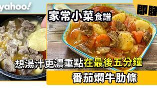 【家常小菜食譜】番茄燜牛肋條  想湯汁更濃重點在最後五分鐘