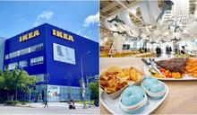 【新開店】IKEA內湖店4/28開幕!6200坪6大亮點搶先公開,獨家吃芝麻鯊鯊包、24盎司丁骨牛排