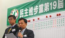 民進黨中常委選舉開票(2) (圖)