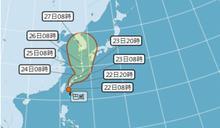 第八號颱風巴威生成 上午10點半將發海警