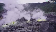 大屯山有火山通道 大油坑恐成噴發口