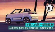 年輕人的第一部開篷車,五菱宏光 MINI EV CABRIO,5萬有交易?