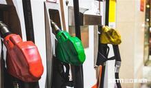 中油吸收!汽、柴油價格「均不調漲」