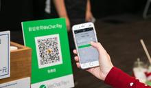 【消費券】WeChat Pay:若餘額不足可與已綁定信用卡等一同使用