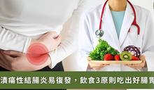 潰瘍性結腸炎嚴重需裝人工肛門!中醫3關鍵用食補養好腸胃