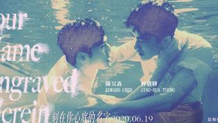 【雀雀影評專欄】2020台灣電影的初戀《刻在你心底的名字》瘋狂是自己。平凡,是為了你