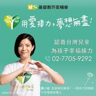 認養台灣兒童計畫