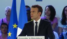 法國新思維 馬克宏:歐洲須有自我防衛力量才會獲得尊敬