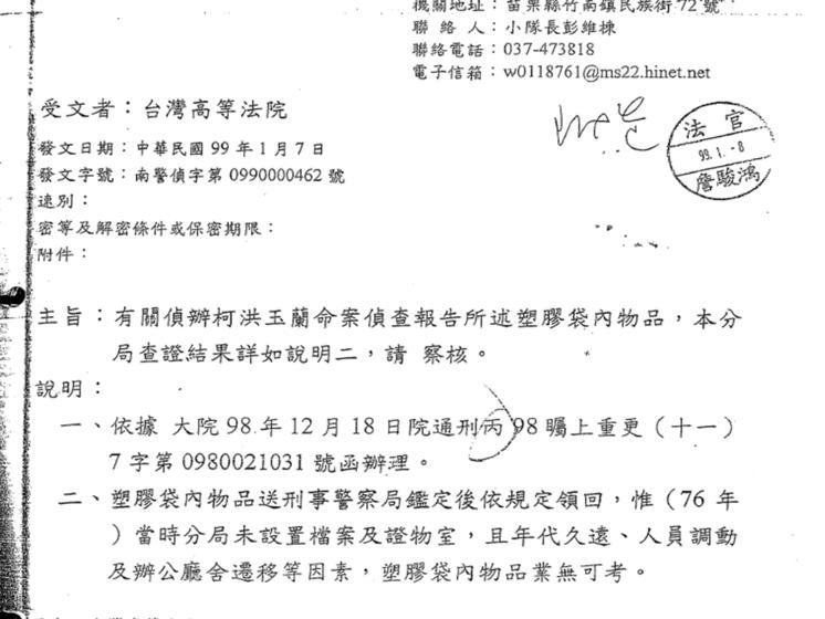 柯洪玉蘭分屍案:證物遺失 自白也矛盾