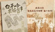 兄弟爬山,做得幾多得幾多——讀劉文忠的《風雨三部曲》與《白茅嶺農場舊事》