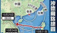 熱帶風暴沙德爾逼港 周末或打風