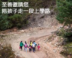 陪孩子走一段上學路