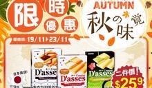 【759阿信屋】秋の味覺 限時優惠(19/11-23/11)