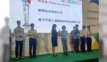 優票防偽數位票券 奪2020台灣創新技術博覽會最高等鉑金獎